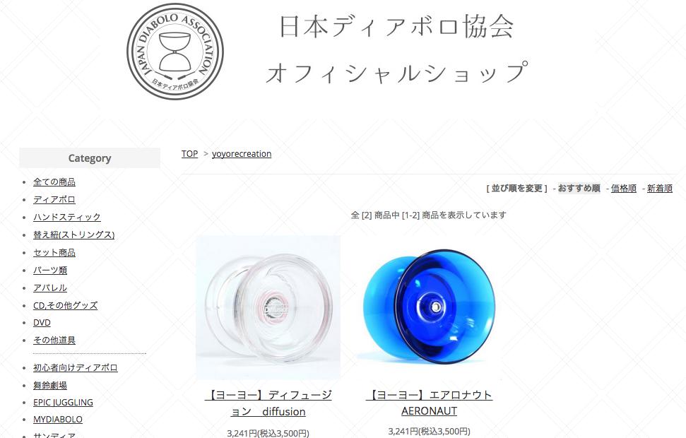 日本ディアボロ協会